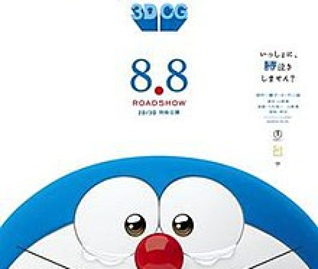 Stand By Me Doraemon Official Poster Jpg