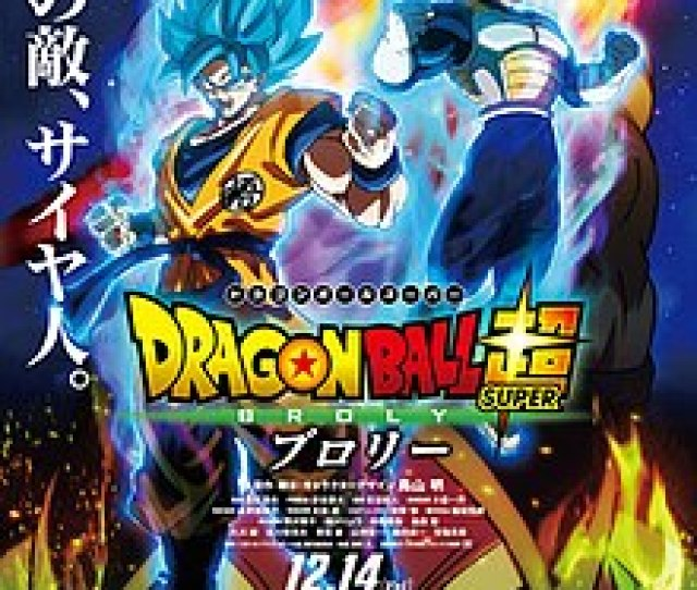 Dragon Ball Super Broly Db The Movie No 20 Jpg