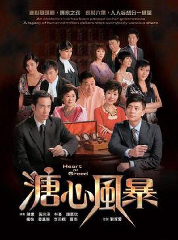 溏心風暴 宣傳報 Heart of Greed Promotional Poster