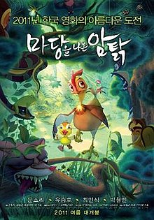 Leafie A Hen Into the Wild poster Korean.jpg