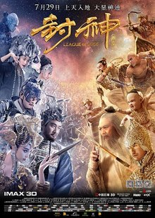 League of Gods 2016 Full Movie Dual Audio Watch Online Dailymotion ESubs