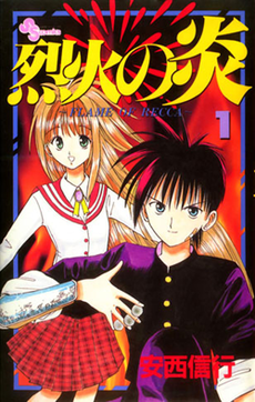 Cover of Flame of Recca volume 1