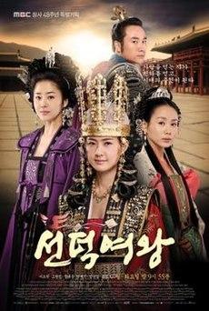 Queen Seondeok-poster.jpg