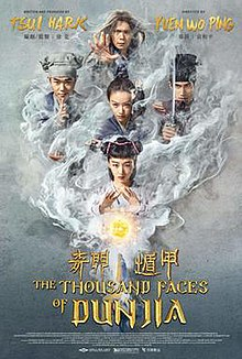 The Thousand Faces of Dunjia - 奇門遁甲.jpg