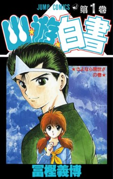 "The image shows a cartoon portrait of a young man in a green uniform with slicked-back hair and a hitaikakushi on his forehead. In the foreground below him is a curious looking girl with brown pigtails, wearing a blue and yellow school uniform. The background depicts blue clouds and the red Japanese title さよなら現世!!の巻. Above the characters is the title ""Jump Comics"", the number ""1"", and stylized kanji reading 幽☆遊☆白書 (Yū Yū Hakusho). At the bottom of the image is the author's name, 冨樫 義博 (Yoshihiro Togashi)."