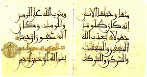 Section from verses 73 of Sura al-Ahzab