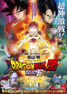DBZ THE MOVIE NO. 15.png