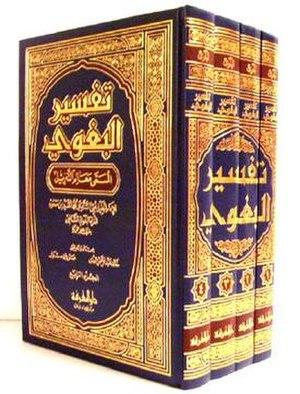 Four volume set of Tafsir al-Baghawi in Arabic...