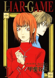Liar Game vol01.jpg