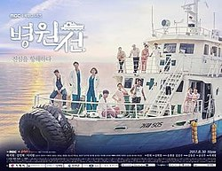 Hospital Ship Tv Series Wikipedia