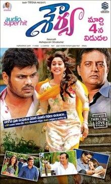 Shourya 2016 film poster.jpg