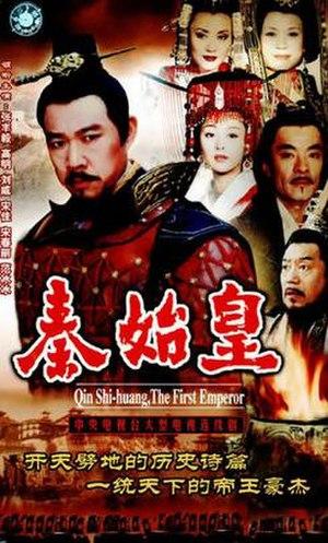 Qin Shi Huang (2001 TV series)