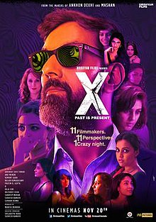 """Poster of the film - """"X - The Film.jpg"""""""