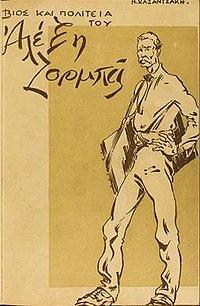 https://i2.wp.com/upload.wikimedia.org/wikipedia/en/thumb/b/b4/Zorba_book.jpg/200px-Zorba_book.jpg
