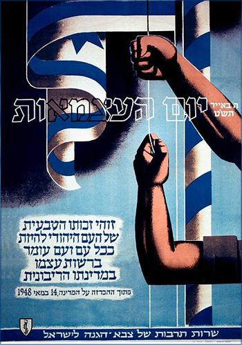 קובץ:Israel 01 Independence Day 1949.jpg