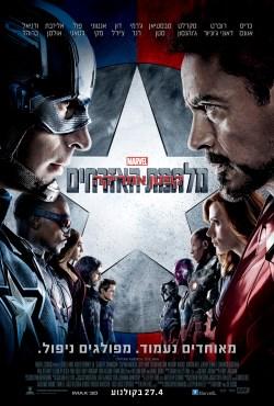 Capitain america - civil war.jpg