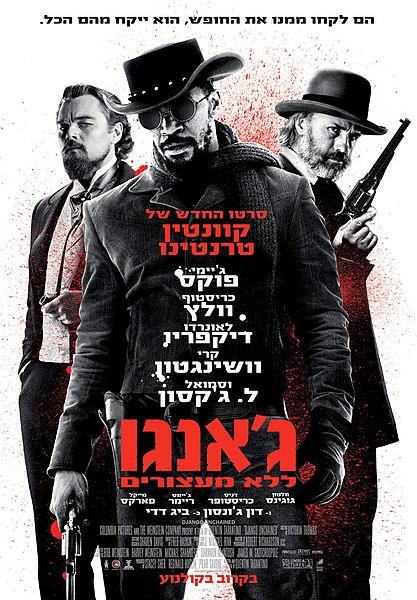 כרזת הסרט בישראל   cc: ויקיפדיה