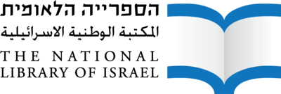 Image result for ‫אוסף הספרים הלאומי‬‎