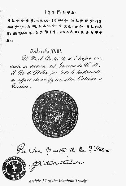 קובץ:Article 17 of the Treaty of Wuchale in Amharic and in Italian.jpg