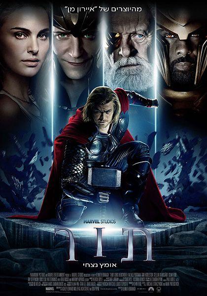 קובץ:Thor2011.jpg