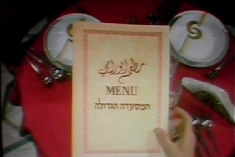 קובץ:Big Restaurant Screenshot.jpg