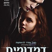 דמדומים (2008) Twilight