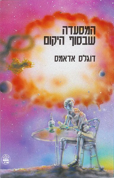 קובץ:The Restaurant at the End of the Universe HEB Cover.jpg