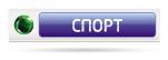 Смотреть канал НТВ-Плюс Спорт онлайн