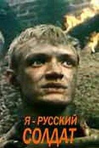 Картинки по запросу фильм Я - русский солдат постер