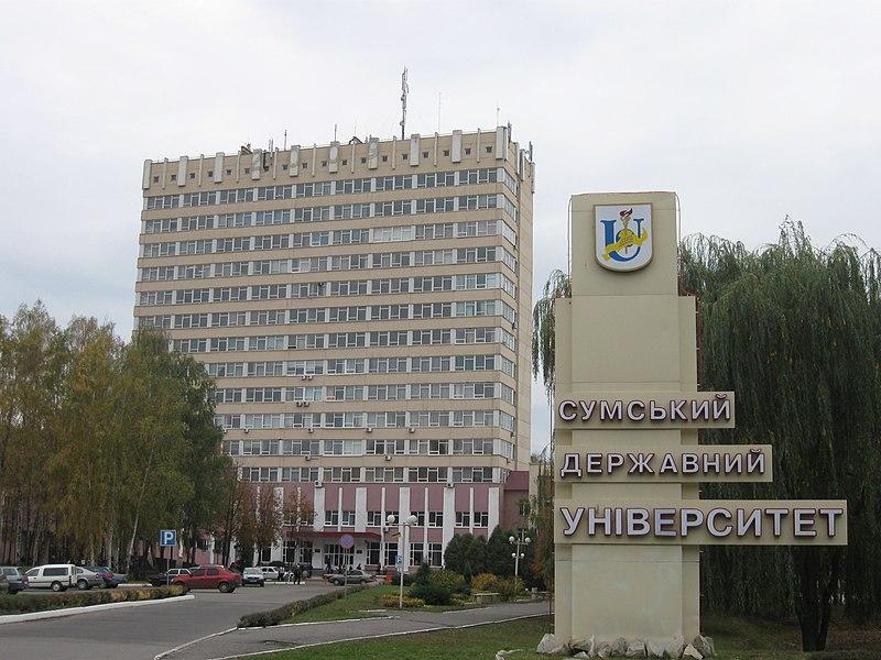 Файл:Сумський державний університет жовтень 2009.jpg
