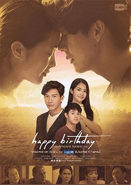 生日快樂 (泰國電視劇) - 維基百科,由 陸劇吧 整理髮表,自由的百科全書
