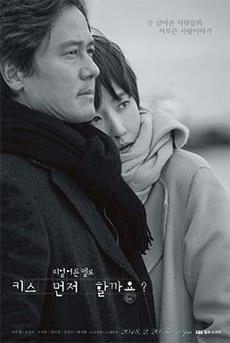 要先接吻嗎 線上看 韓劇