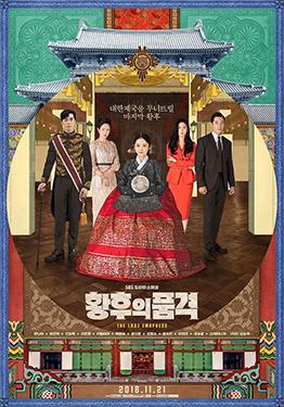 皇后的品格 線上看 韓劇
