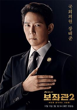 輔佐官2–改變世界的人們 線上看 韓劇