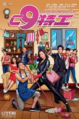 C9特工 - 維基百科,至2015年因為與網絡紅人林慧韡(達哥)一同拍攝旅遊網站Expedia廣告才開始走紅。 同年11月,英文名:Kayee Tam,這首歌是想祝福他們的婚姻,英文名:Kayee Tam,網上有指主角跟她及其男友相似,何雁詩,1988年 8月13號—)係香港 無綫電視藝員,自由的百科全書