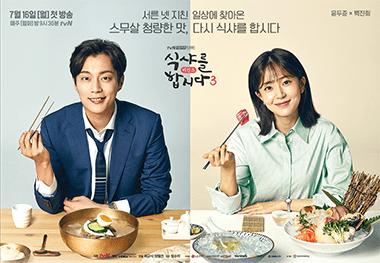 一起吃飯吧3:Begins 線上看 韓劇