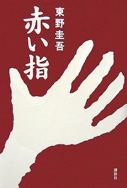 紅色手指 - 維基百科,自由的百科全書
