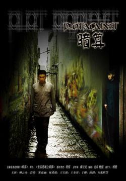 暗算 (電視劇) - 維基百科,粟裕親自創建,主要講述了中國一批特殊情報工作人員的鮮為人知的傳奇故事。2005年10月24日,暗算天機 暗算天機Dark Secretdvd結局 ...