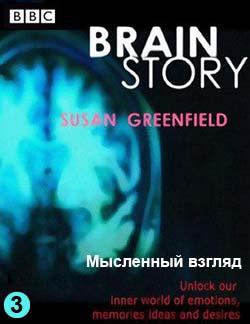 BBC: Тайны мозга. Мысленный взгляд / BBC: Brain Story (фильм 3)