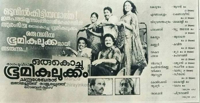 kk_vin & lincyanand Posters - Old Malayalam Movie Paper Advertisements !!  Nostalgic !! - Page 1242
