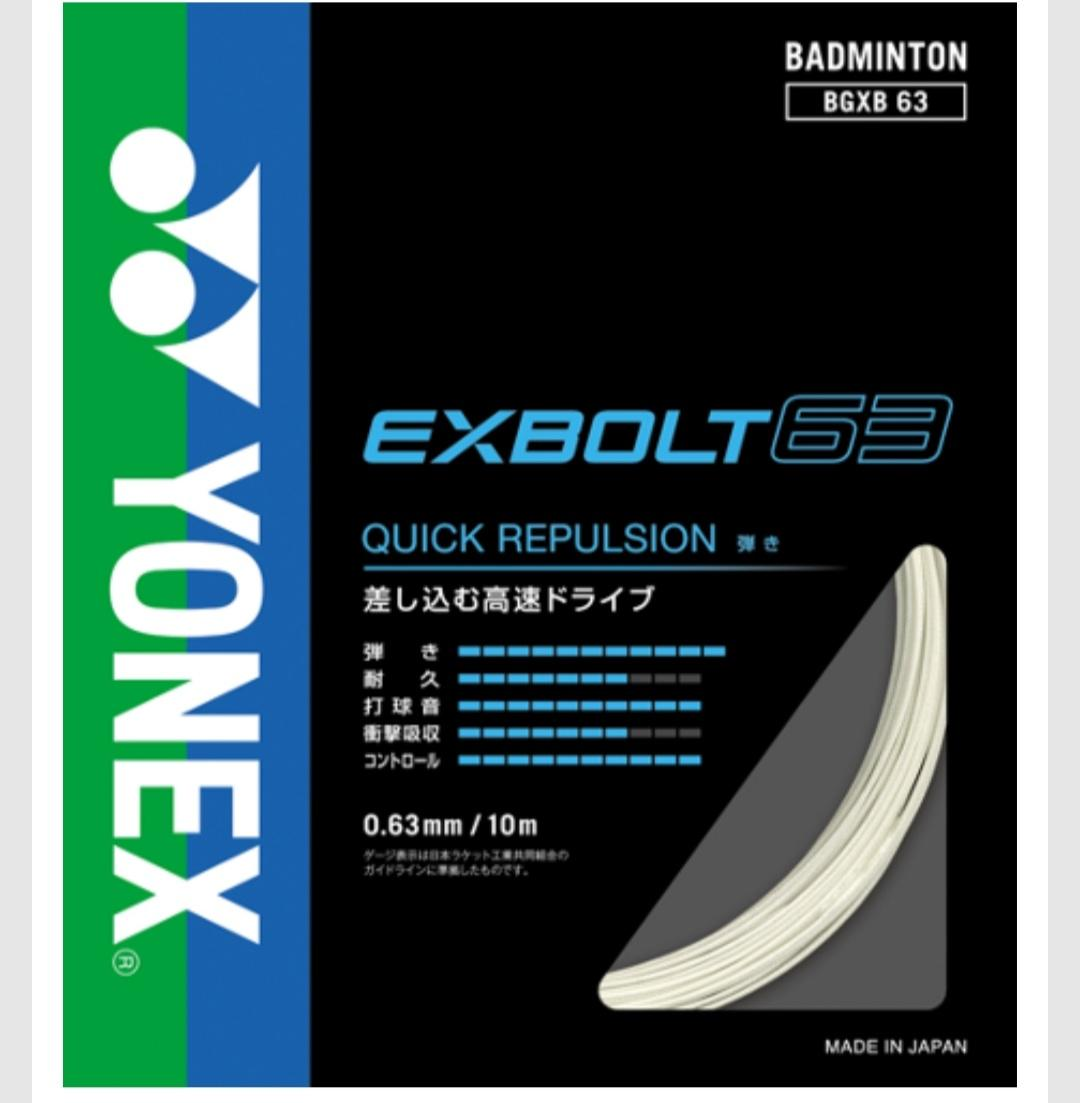 e4d7a4e097888ea834efe04923654b9b - YONEX EXBOLT 0.63mm