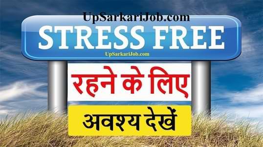 Tension Free Tips in Hindi तनाव से कैसे बचे? Tanao Se Kaise bache