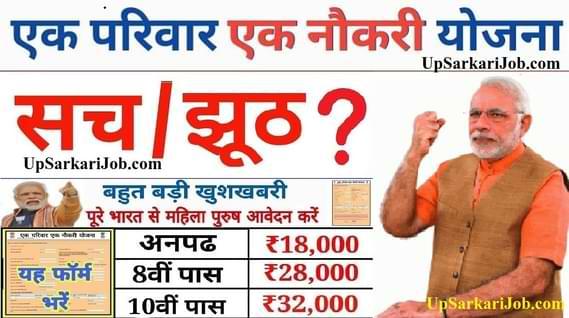 Ek Parivar Ek Naukri Yojana एक परिवार एक नौकरी योजना