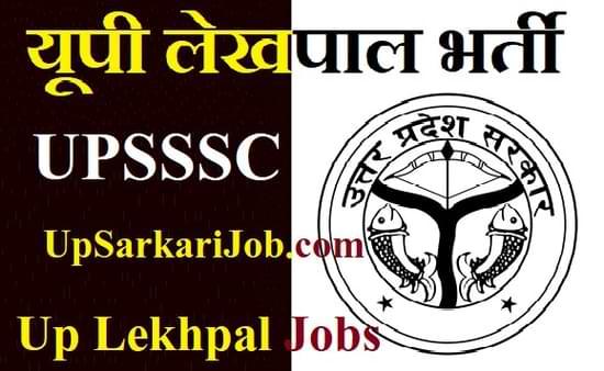 Up Lekhpal Recruitment यूपी लेखपाल भर्ती Upsssc Chakbandi Lekhpal Recruitment