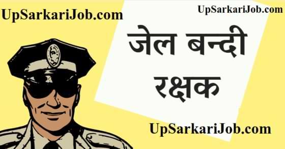 Uttarakhand Bandi Rakshak Recruitment उत्तराखंड बंदी रक्षक भर्ती उत्तराखंड जेल गार्ड भर्ती