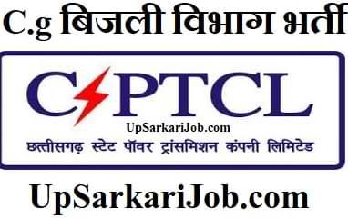 CSPGCL Recruitment बिजली विभाग भर्ती छत्तीसगढ़ बिजली विभाग भर्ती