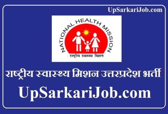 NHM UP Recruitment राष्ट्रीय स्वास्थ्य मिशन उत्तरप्रदेश भर्ती UP NHM Recruitment