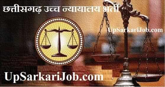 CG High Court Bharti छत्तीसगढ़ हाई कोर्ट भर्ती Chhattisgarh High Court Recruitment