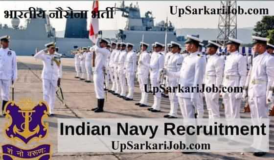 Indian Navy Recruitment भारतीय नौसेना भर्ती Indian Navy Sailor Recruitment
