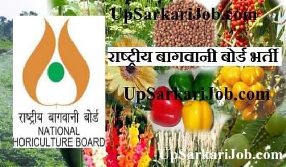NHB Recruitment NHB भर्ती राष्ट्रीय बागवानी बोर्ड भर्ती